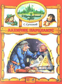 http://emeraldcity.ru/obl-alhimik.jpg