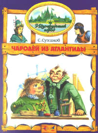 http://emeraldcity.ru/obl-charodej.jpg