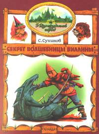 http://emeraldcity.ru/obl-sekret.jpg